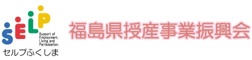 福島県授産事業振興会