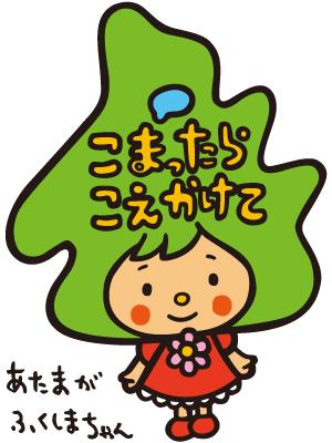 atamaga-fukushima-chan