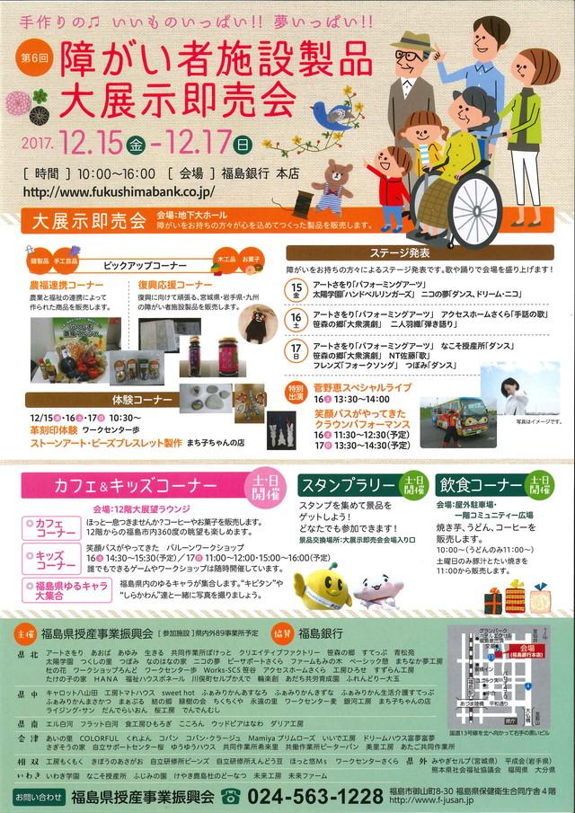 第6回障がい者施設製品大店即売会 -2017.12.15~2017.12.17-